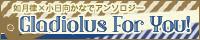 律かなアンソロ・Gladiolus For You!