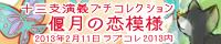 十三支演義プチコレ「偃月の恋模様」
